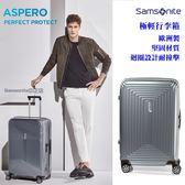 [佑昇] Samsonite 新秀麗 [ ASPERO AZ5 ] 25吋行李箱 PC輕量3kg 歐洲製 加強設計 飛機輪 +送好禮 歡迎詢問