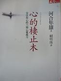 【書寶二手書T1/心靈成長_HVC】心的棲止木_河合隼雄 , 賴明珠