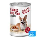 最划算牛肉狗罐頭*24【愛買】