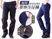 高彈性加厚保暖內刷毛單寧牛仔褲
