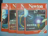 【書寶二手書T3/雜誌期刊_RHE】牛頓_62~67期間_共4本合售_細說相對論等