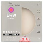 ◎相機專家◎ 送NLP-1 B+W XS-Pro 77mm 007 Clear MRC 超薄高硬度保護鏡 非XSP UV 捷新公司貨