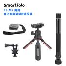 【EC數位】Smartfoto SF-M1 三腳架 附藍芽遙控器 定時拍照 自拍神器 攝影 錄影 自拍架
