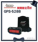 【真愛88】征服者 GPS CXR-5288 雲端服務 雷達測速器