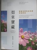 【書寶二手書T8/藝術_GHS】如來寶藏:聖嚴法師的如來藏思想研究_杜正民