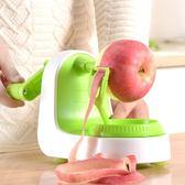 削蘋果神器水果削皮器家用削蘋果器手搖削皮器削皮刀刮皮器蘋果機 【快速出貨八折免運】