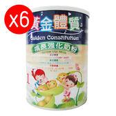 黃金體質 成長強化奶粉 1600g*6罐 再送精美小玩具【德芳保健藥妝】乳源:紐西蘭