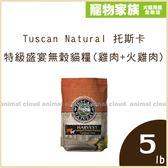 寵物家族-Tuscan Natural 托斯卡特級盛宴無穀貓糧(雞肉+火雞肉)5lb