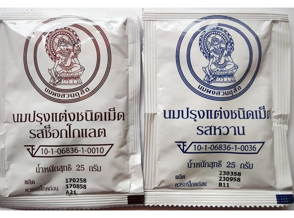泰國皇家牛奶片 / 巧克力牛奶片 25g 牛乳片 (現貨)