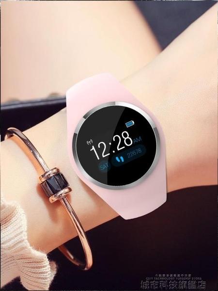 智慧手環 圓形多功能彩屏智慧手環男女測睡眠情侶運動手錶跑步計步器 城市科技