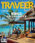 TRAVELER LUXE旅人誌 6月號/2018 第157期