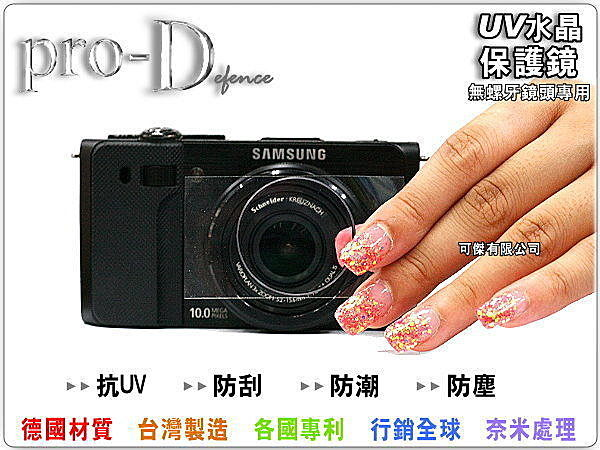 Litar PRO-D 鏡頭貼 UV保護鏡 鏡頭專用 UV 20mm 水晶保護鏡 TR15 TR35 NXMINI