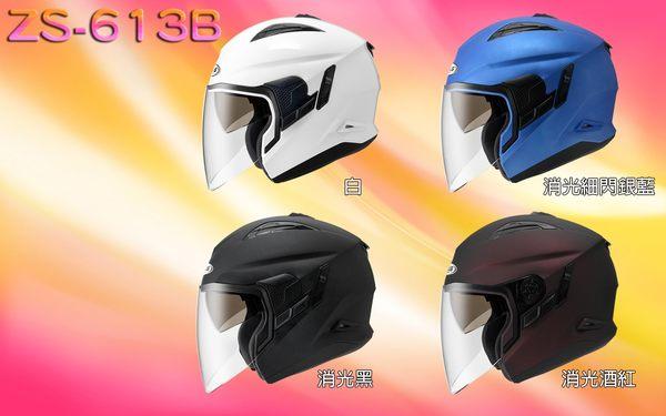 【摩摩帽】ZEUS ZS-613B 半罩內藏式鏡片 9合1多功能 複合式越野帽(不含下巴)《素色系列》
