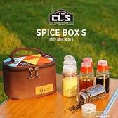 CLS迷你調味瓶套裝戶外野營調料瓶燒烤用品旅行野餐便攜收納調料 好樂匯
