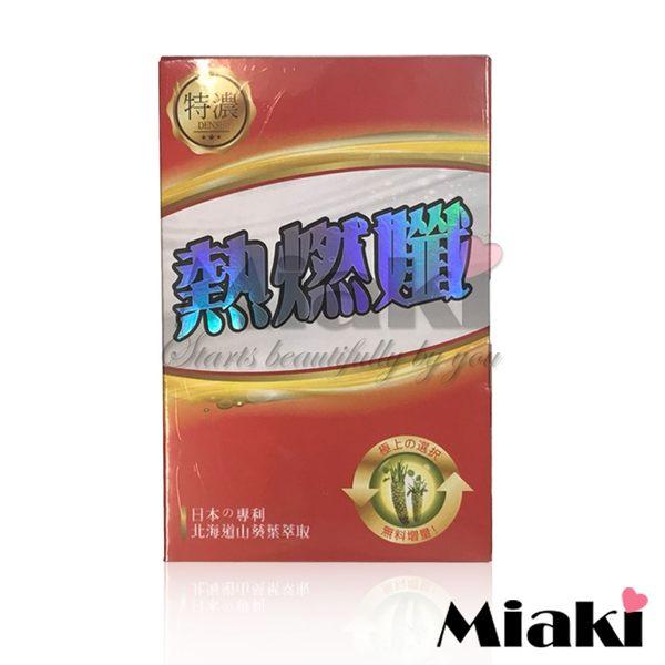 iVENOR 熱燃孅山葵膠囊 30粒/盒 *Miaki*
