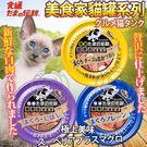 【培菓平價寵物網】日本三洋》食通傳說美食...