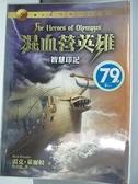 【書寶二手書T4/一般小說_ADW】混血營英雄3-智慧印記_雷克萊爾頓