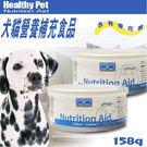 【培菓平價寵物網】Nutrition A...