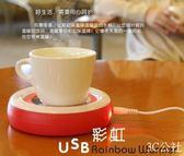 USB保溫碟恒溫寶加熱杯墊咖啡保溫底座熱奶器暖杯器電熱茶座