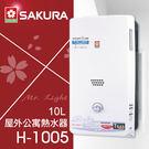 【有燈氏】櫻花 10L 公寓 屋外 傳統 熱水器 天然 液化 瓦斯熱水器 無氧銅【H-1005】