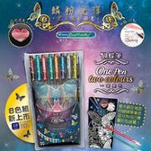 Pentel 亮彩蝴蝶筆 K110 8色彩蝶中性筆【文具e指通】  量販團購