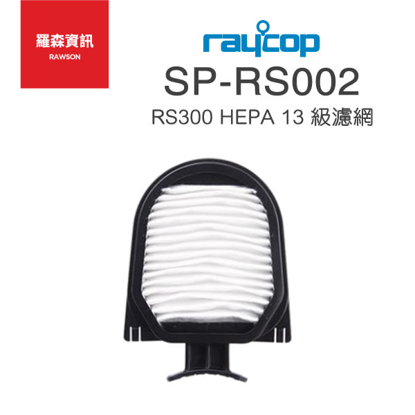 【羅森】Raycop RS300 RS-300J HEPA 13級微過敏原濾網 二入 除蹣機 塵蹣機 群光公司貨