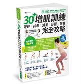 【全彩圖解】30+增肌訓練:逆齡‧抗老‧減重‧紓壓‧防病 完全攻略【城邦讀書花園】