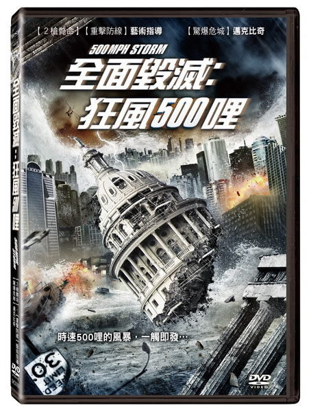 全面毀滅狂風500哩 DVD(購潮8)