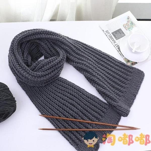 自織圍巾手工diy編織送男友女毛線團粗線球圍脖材料包【淘嘟嘟】