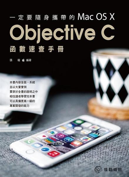 一定要隨身攜帶的Mac OS X Objective C函數速查手冊