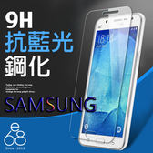 濾藍光 抗藍光 9H 鋼化玻璃 Samsung 三星 S4 S5 S6 S7 A7 A8  Note3 Note4 Note5 J7 保護貼 鋼化貼