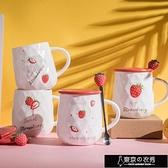 陶瓷杯帶蓋杯子杯子女男咖啡杯茶杯喝水杯子家用陶瓷杯【全館免運】