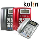 《一打就通》kolin歌林 大字鍵來電顯示有線電話機 KTP-DS002 (3色)