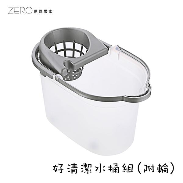 台灣製造 手壓拖把桶 大號家用擠水桶擰乾桶拖地桶 帶滑輪擰水桶地拖桶 好清潔水桶組(附輪)