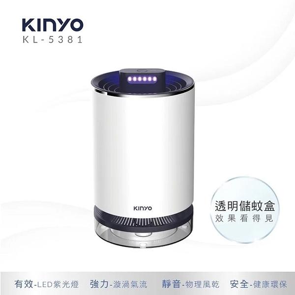 KINYO 吸入式捕蚊燈 (KL-5381)
