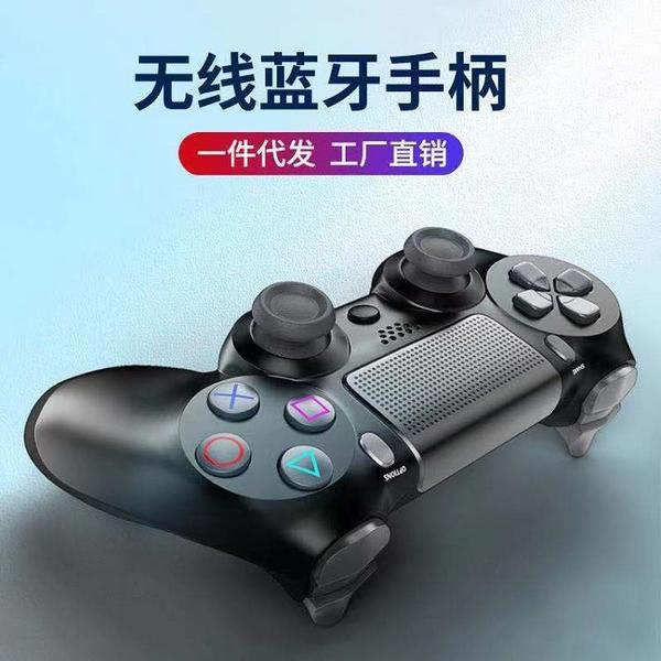 遊戲手柄 游戲手柄PS4無線藍芽使命召喚PC平板電腦連手機steam雙人震動新款 中秋鉅惠