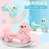學步車 兒童玩具搖搖馬木馬二合一寶寶3歲音樂搖搖車4歲塑料2歲5歲新款 MKS免運