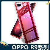 OPPO R9 R9s Plus 6D氣囊防摔空壓殼 軟殼 四角加厚氣墊 全包款 矽膠套 保護套 手機套 手機殼 歐珀