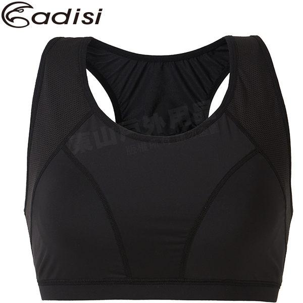 Adisi 1711091黑 排汗透氣運動胸衣  機能內衣/無襯墊胸罩/快乾胸衣/瑜珈慢跑無鋼圈內衣