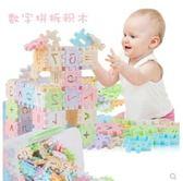 積木大號拼裝拼插方塊數字寶寶1-3-6歲幼兒園男女孩益智塑料玩具 法布蕾輕時尚igo