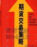 二手書R2YB2000年10月初版八刷《期貨交易策略》Kroll 羅耀宗 寰宇9