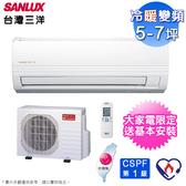 (含基本安裝)台灣三洋5-7坪一級變頻冷暖分離式冷氣 SAC-36VH7+SAE-36VH7