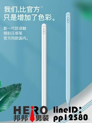 適用apple pencil電容筆ipad筆觸控筆蘋果平板air4壓感手寫ipencil二代pro11防誤觸品牌【邦邦】