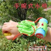手腕式兒童水槍 沙灘親子互動迷你水槍噴水玩具WD 魔方數碼館
