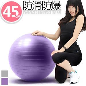 45cm防爆韻律球瑜珈球抗力球彈力球健身球彼拉提斯球復健球體操球大球操運動用品器材推薦