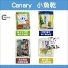 Canary小魚乾〔貓用零食,4種口味,100g,台灣製〕