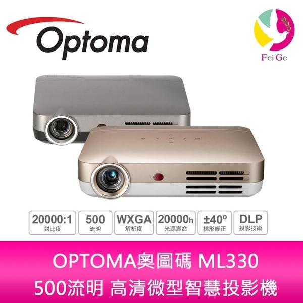 分期0利率 OPTOMA奧圖碼 ML330 500流明高清微型智慧投影機 公司貨 保固2年