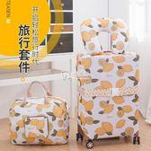 行李保護套 行李箱保護套 拉桿箱旅行組合套裝彈力防塵罩袋18-32寸 加厚耐磨 卡菲婭