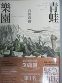 【書寶二手書T6/翻譯小說_HQW】青蛙樂園_百田尚樹,  陳盈垂