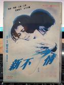 挖寶二手片-P10-037-正版DVD-華語【新不了情】-袁詠儀 劉青雲 劉嘉玲 吳家麗